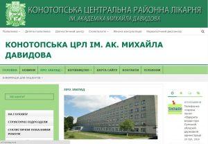 Офіційний сайт Конотопської ЦРЛ